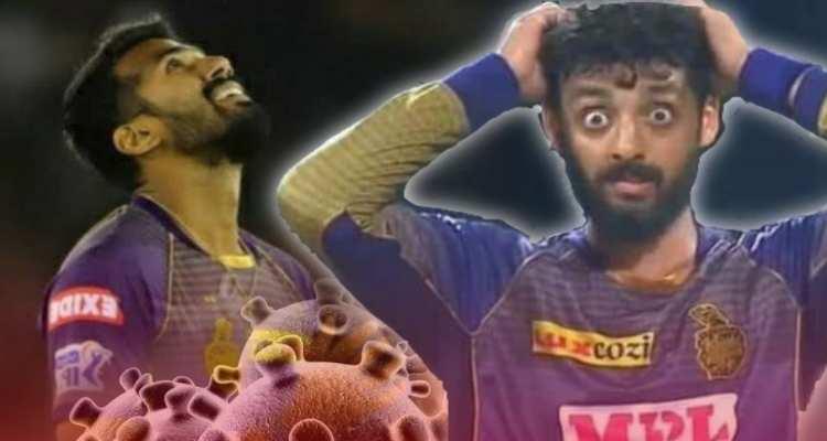 IPL ଉପରେ ଆସିଲା ବହୁତ ବଡ଼ ସଙ୍କଟ!! ମ୍ୟାଚ ପୂର୍ବରୁ କରୋନା ସଂକ୍ରମିତ ହେଲେ KKR ର ଏହି ଦୁଇ ଖେଳାଳି,ରଦ୍ଧ ହେଲା KKR vs RCB ମ୍ୟାଚ୍….