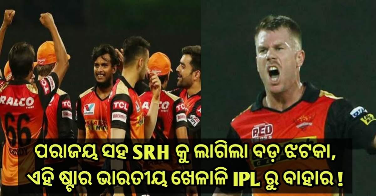 IPL 2021:ସନରାଇଜର୍ସ ହାଇଦ୍ରାବାଦ କୁ ଲାଗିଲା ବଡ଼ ଝଟକା, ଆହତ ହୋଇ ପୁରା ଟୁର୍ଣ୍ଣାମେଣ୍ଟ ରୁ ବାଦ୍ ପଡିଲେ ଏହି ଭାରତୀୟ ଷ୍ଟାର ଖେଳାଳି…..