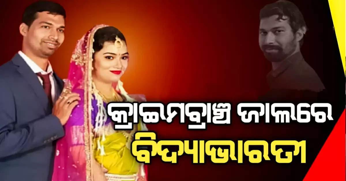 Bidya bharati