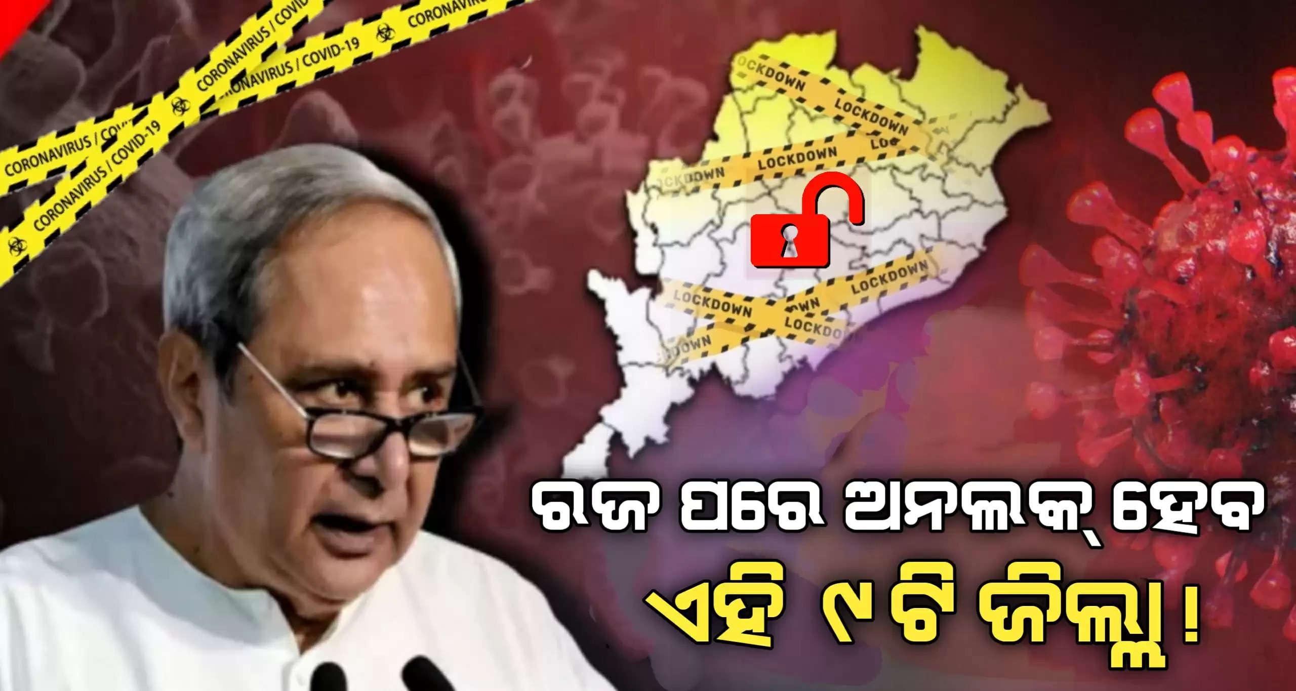 Odisha unlock