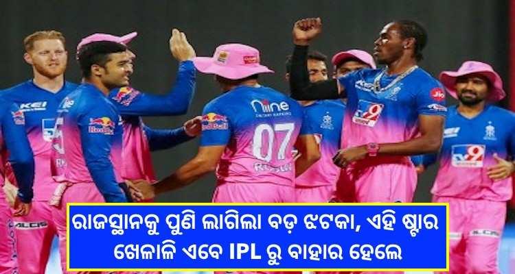 IPL 2021: ଅଇପିଏଲ ଆରମ୍ଭରୁ ରାଜସ୍ଥାନକୁ ଲାଗିଲା ବଡ଼ ଧକ୍କା, ଆଘାତ ସମସ୍ୟା ଯୋଗୁ ପୁରା ଟୁର୍ଣ୍ଣାମେଣ୍ଟ ରୁ ବାଦ ପଡିଲେ ଏହି ଷ୍ଟାର ଖେଳାଳି….