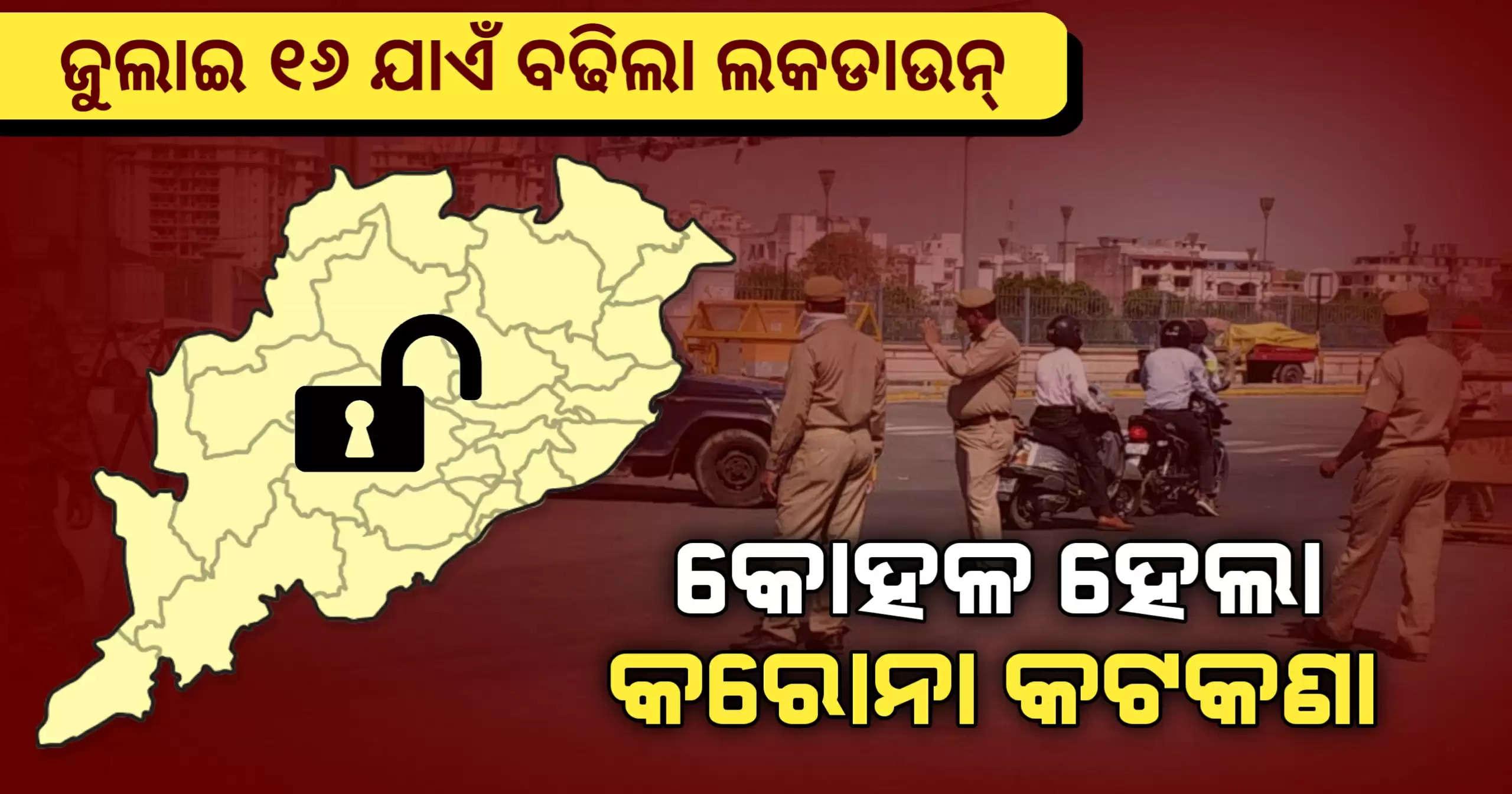 Lockdown odisha