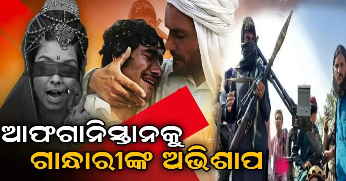 Curse of gandhari