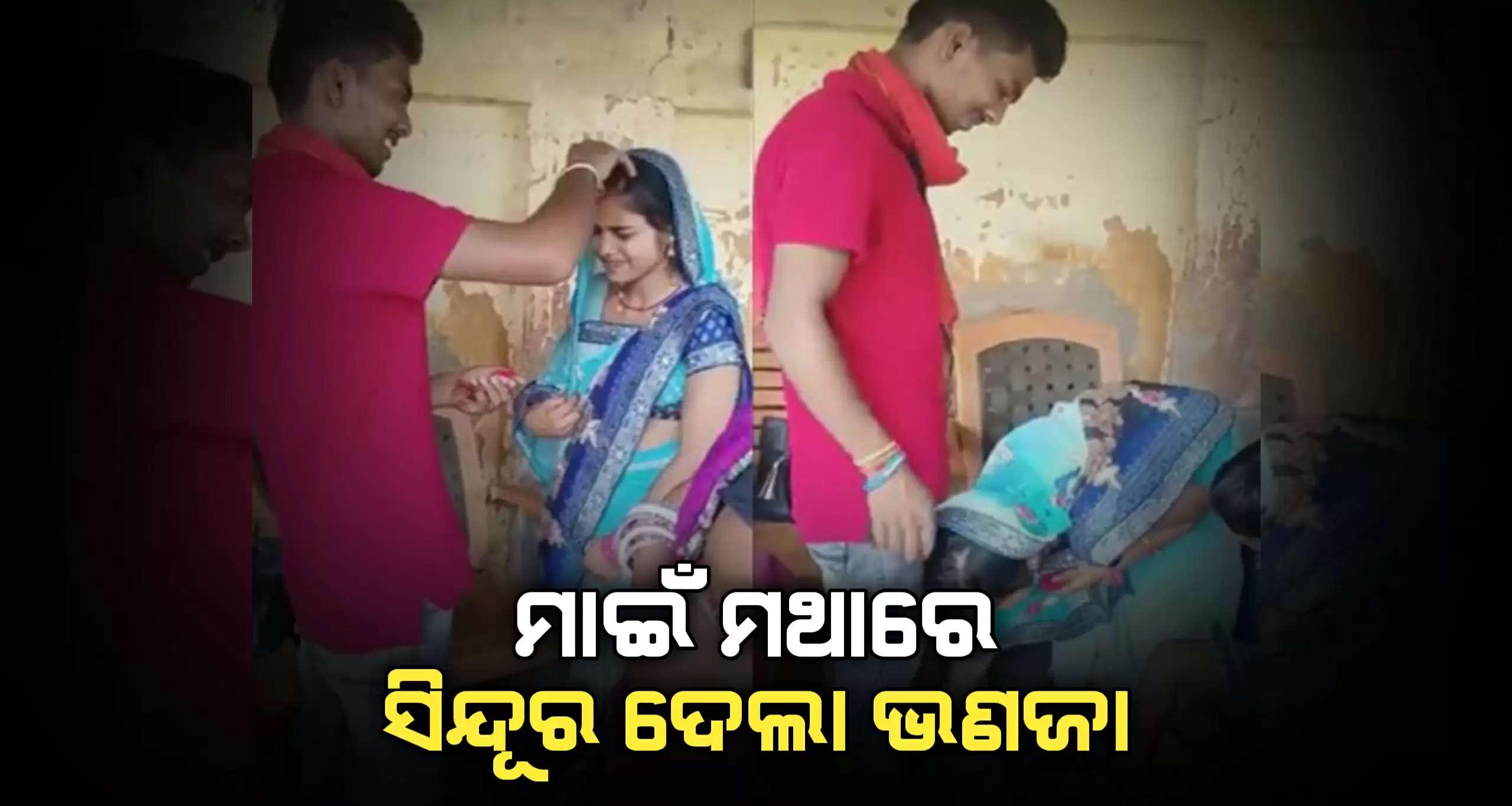 Main bhanaja