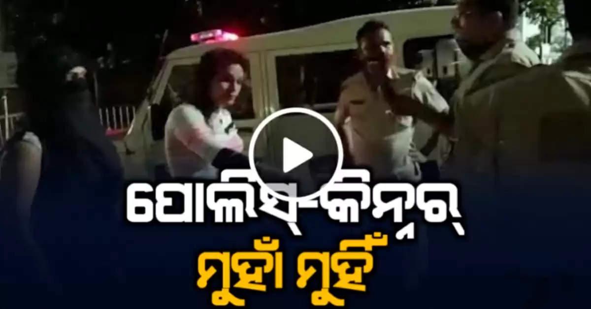 Police kinnar fight