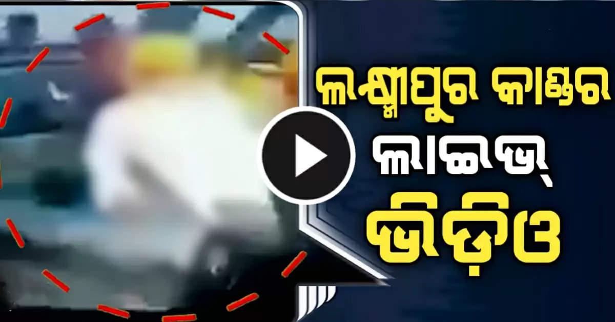 Laxmipur incident